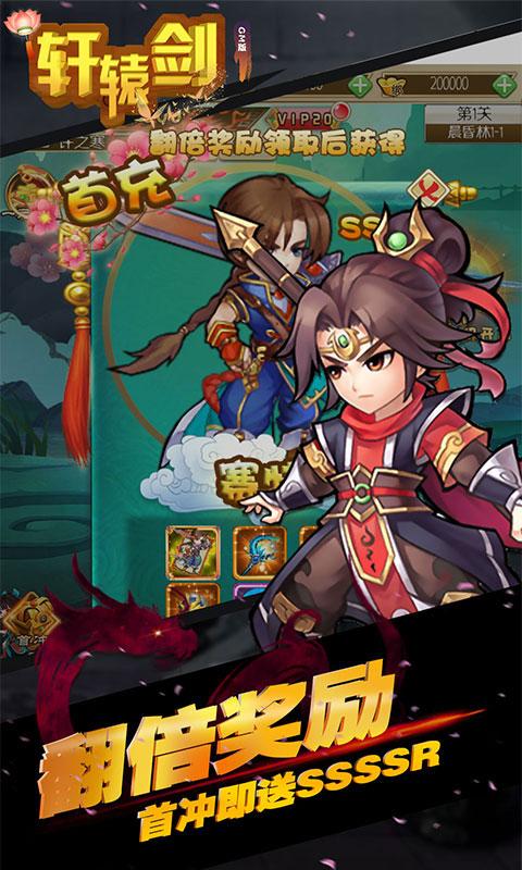 轩辕剑群侠录商城版(GM版)游戏截图1