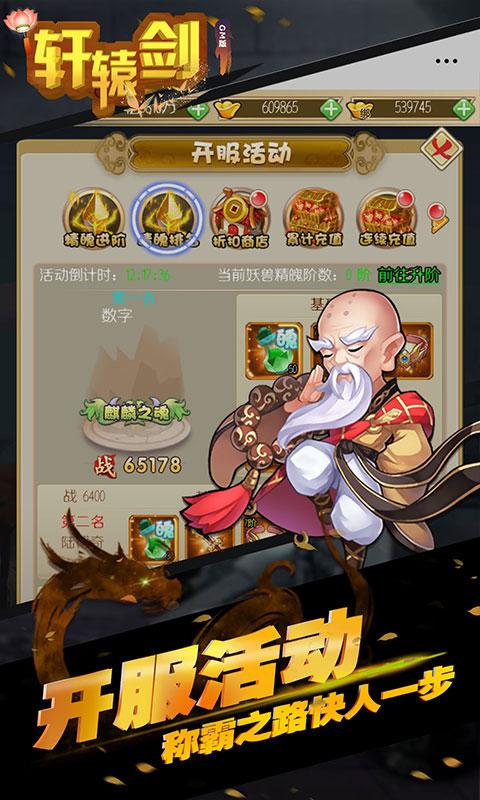 轩辕剑群侠录商城版(GM版)游戏截图4