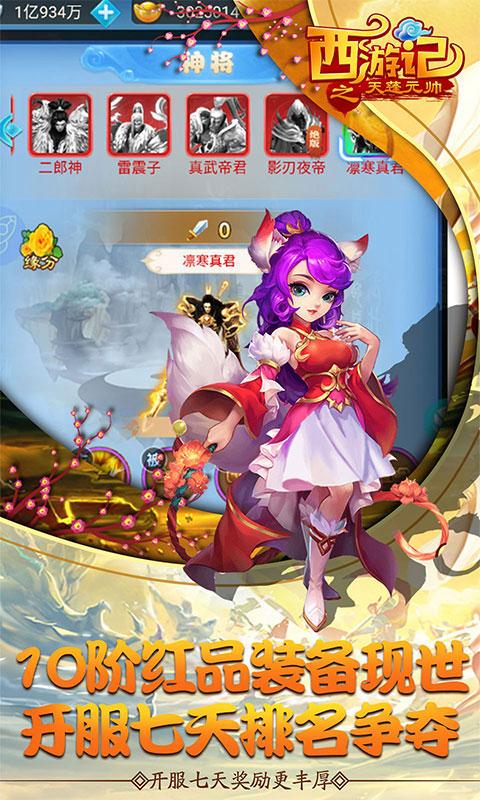 西游记之天蓬元帅(满v)游戏截图4