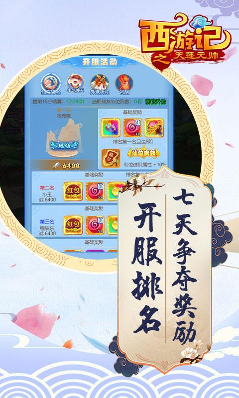 西游记之天蓬元帅送红包(送v20)游戏截图2