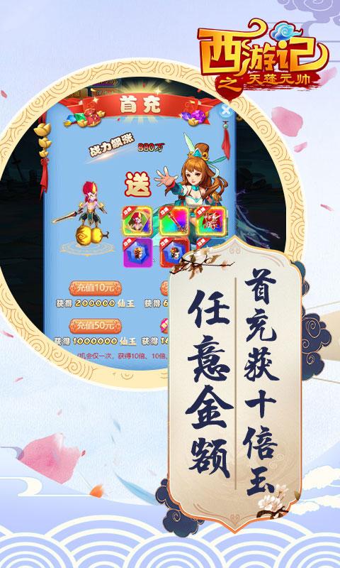西游记之天蓬元帅送红包(送v20)游戏截图3