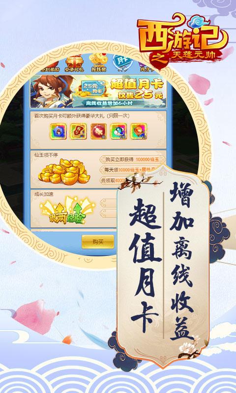 西游记之天蓬元帅送红包(送v20)游戏截图4