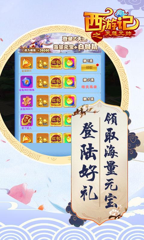 西游记之天蓬元帅送红包(送v20)游戏截图5