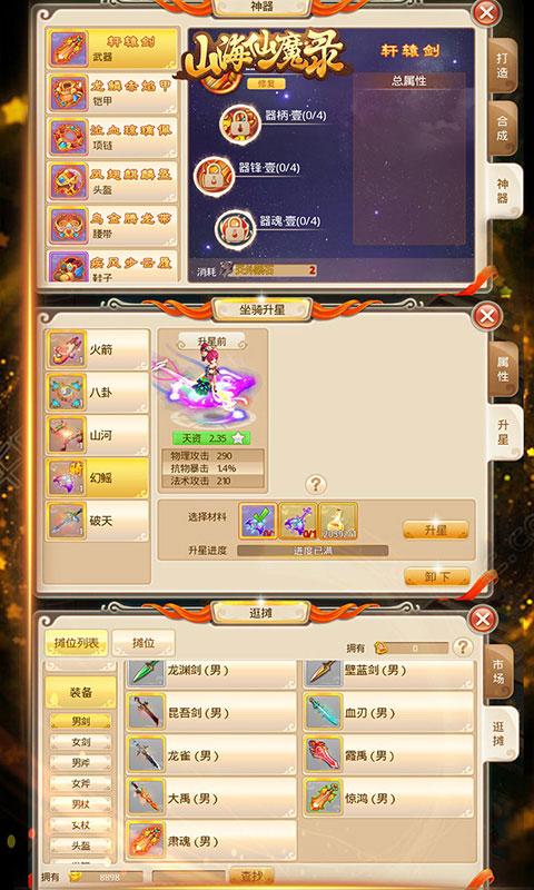大唐妖仙录(满v)游戏截图4