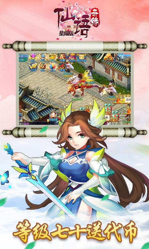仙语奇缘超级特权(送v1)游戏截图1