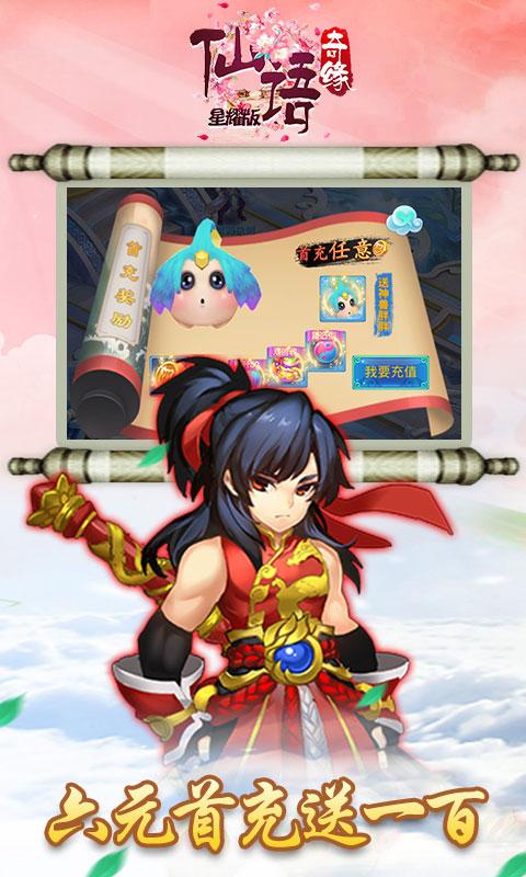 仙语奇缘超级特权(送v1)游戏截图4
