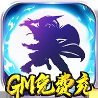 星月神剑GM版(GM版)