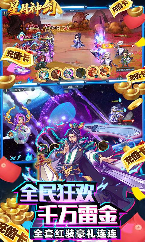 星月神剑GM版(GM版)游戏截图3