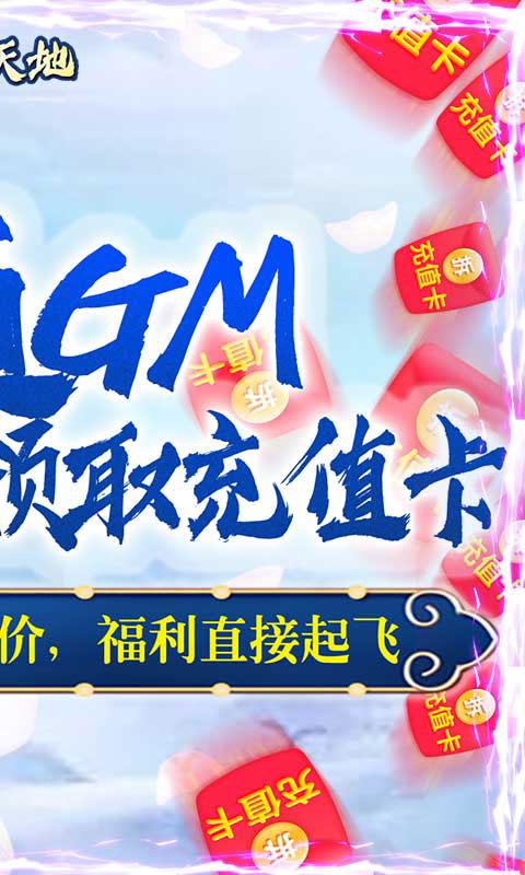 逍遥天地GM充值卡版(满v)游戏截图2