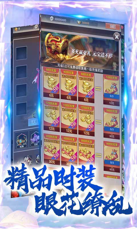 逍遥天地GM充值卡版(满v)游戏截图4
