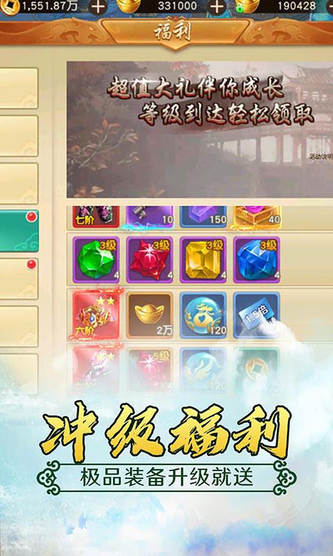 仙元天下无限送真充值(GM版)游戏截图5