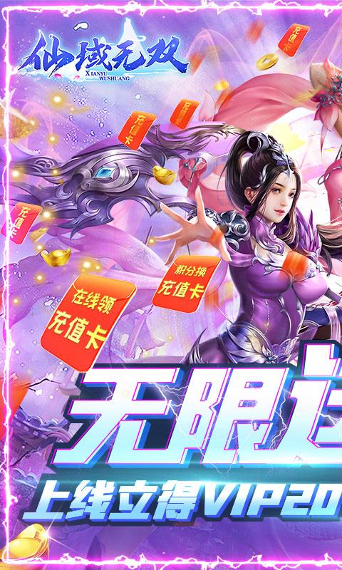 仙域无双无限神充卡(送v20)游戏截图1
