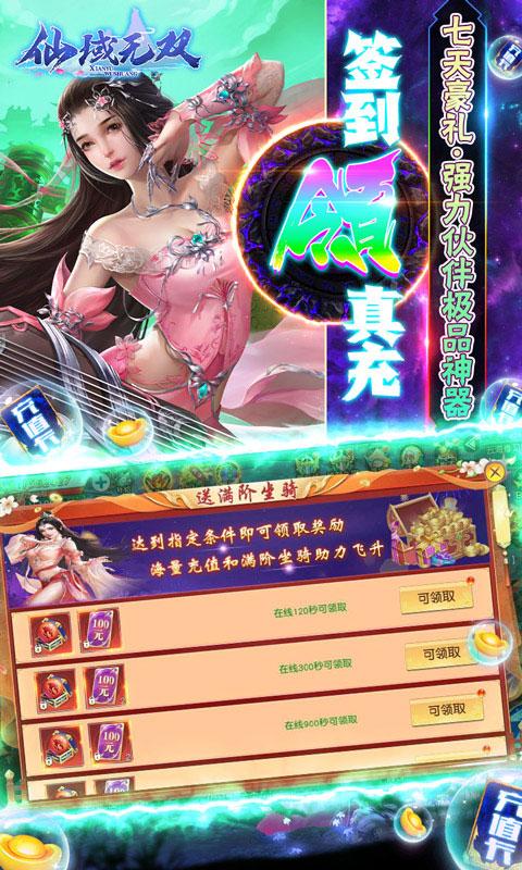 仙域无双骑羽版(满v)游戏截图5