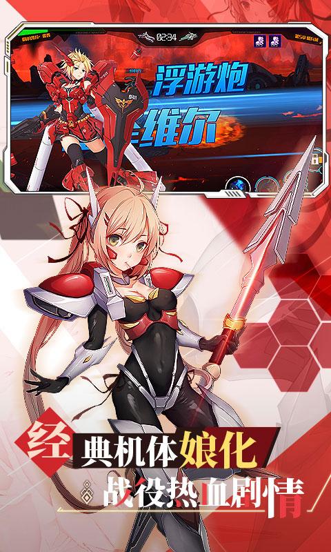 希亚之光萌娘机战(送v6)游戏截图3