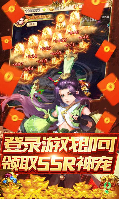 西游战记上线送神宠(送v8)游戏截图1