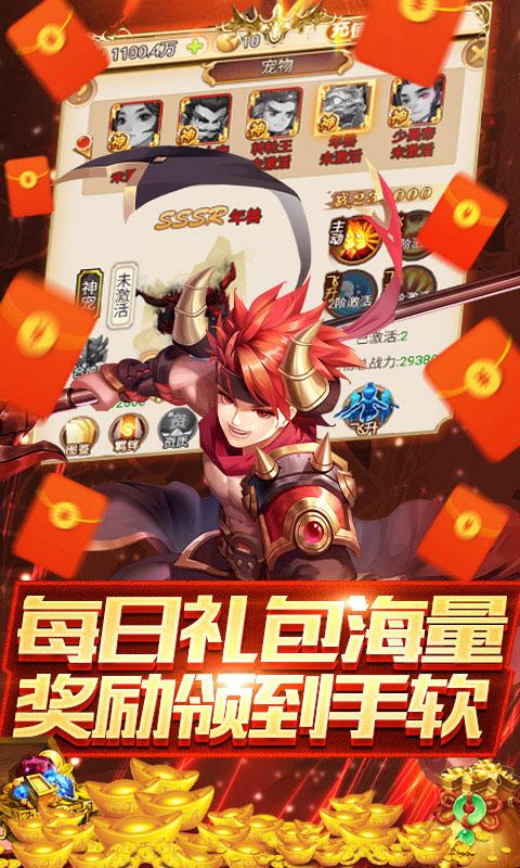 西游战记上线送神宠(送v8)游戏截图3