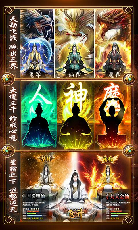 邪域战灵定制版(送v7)游戏截图5