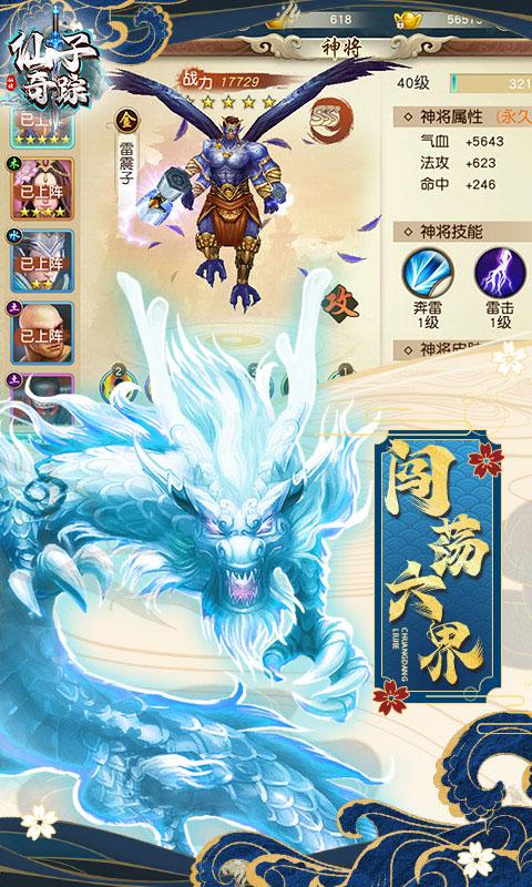 仙子奇踪GM无限元宝(GM版)游戏截图1