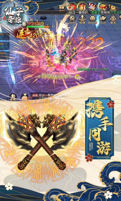 仙子奇踪GM无限元宝(GM版)游戏截图3