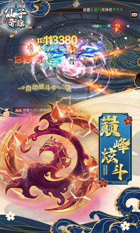 仙子奇踪GM无限元宝(GM版)游戏截图2