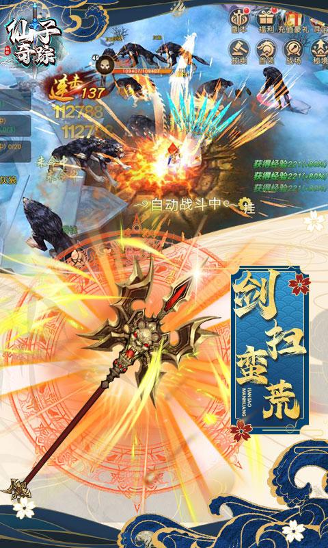 仙子奇踪GM无限元宝(GM版)游戏截图5