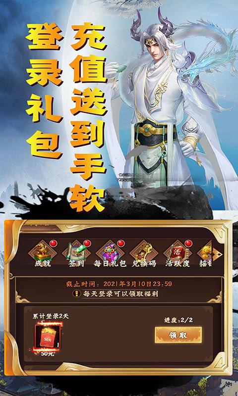 仙之侠道欧皇无限充值(送v13)游戏截图2