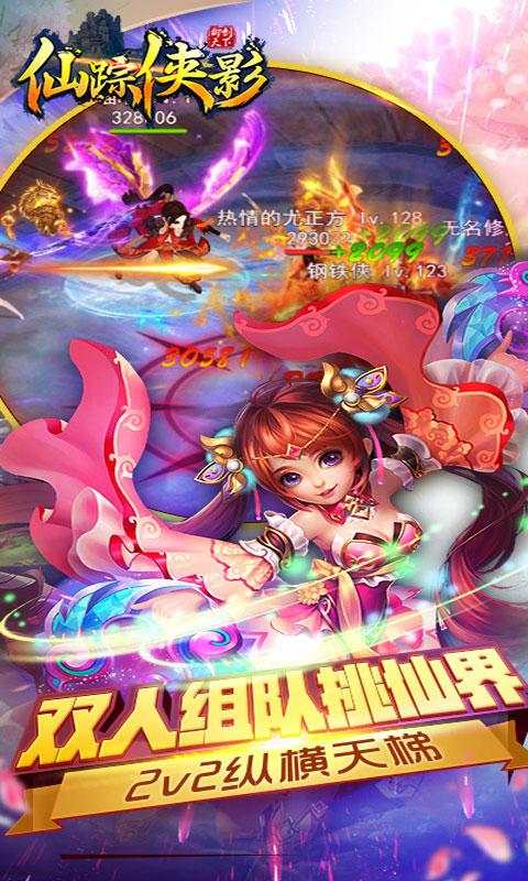 仙踪侠影(无限金币)游戏截图3