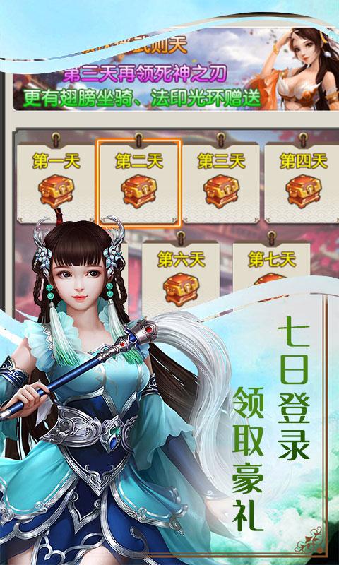 仙战至尊特权(送v9)游戏截图2