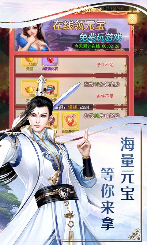 仙战至尊特权(送v9)游戏截图3