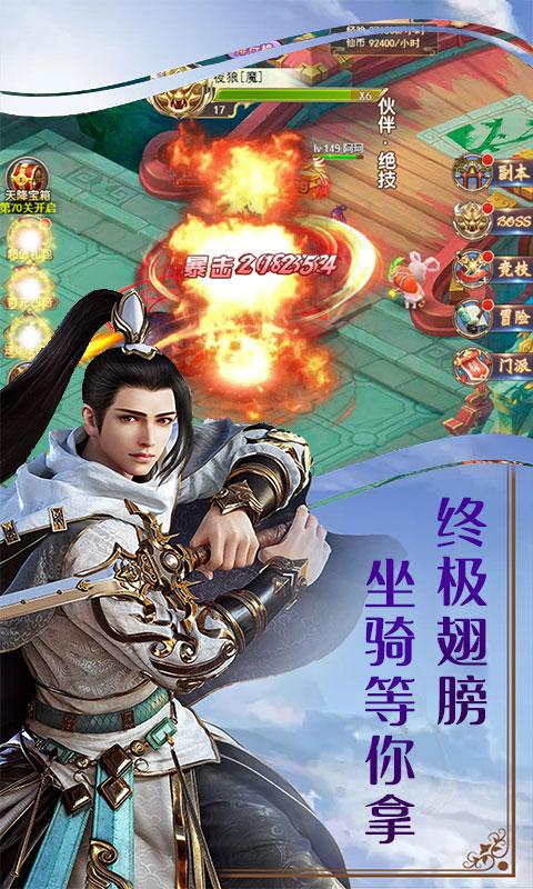 仙战至尊特权(送v9)游戏截图5