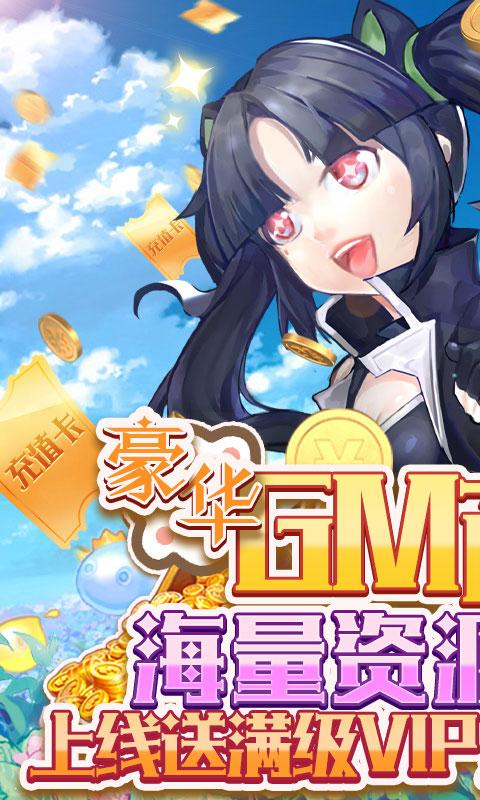 鹰击苍穹GM送百万钻(GM版)游戏截图1