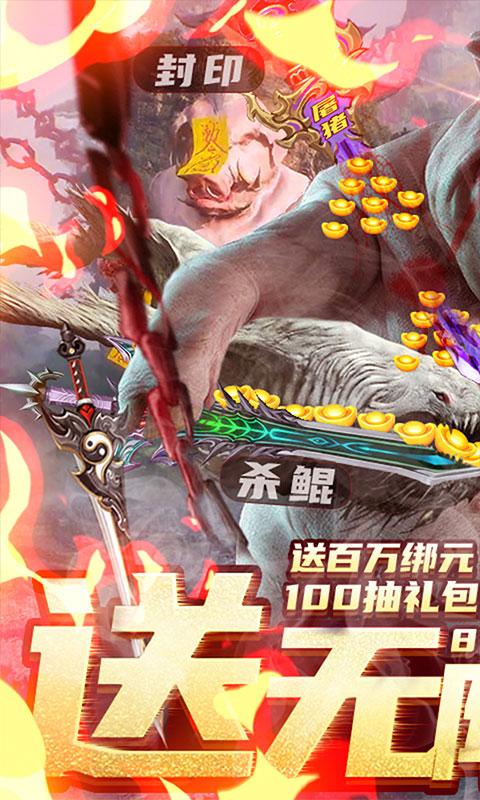 一剑江湖无限送连抽(满v)游戏截图1
