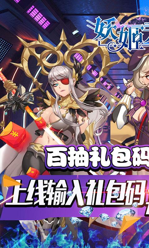 妖姬无双百抽版(送v8)游戏截图1