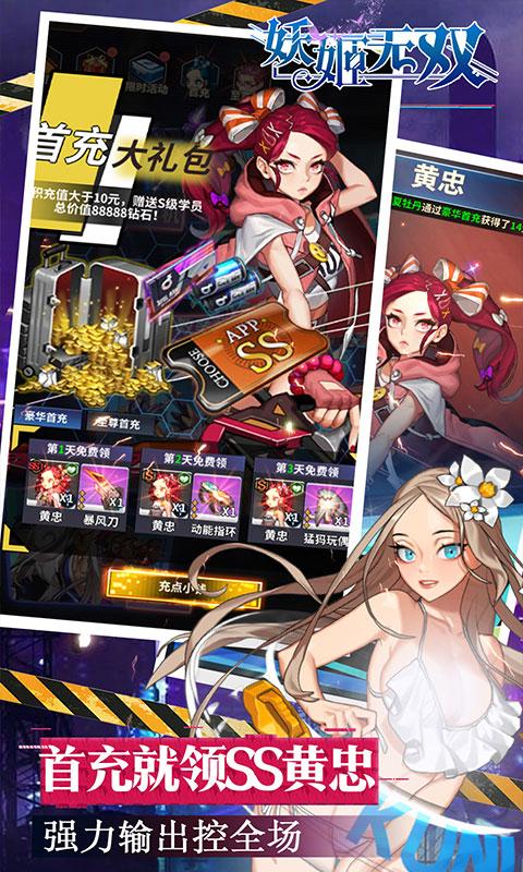 妖姬无双百抽版(送v8)游戏截图3