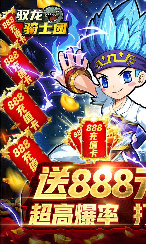 驭龙骑士团爆无限充值(送v8)游戏截图1