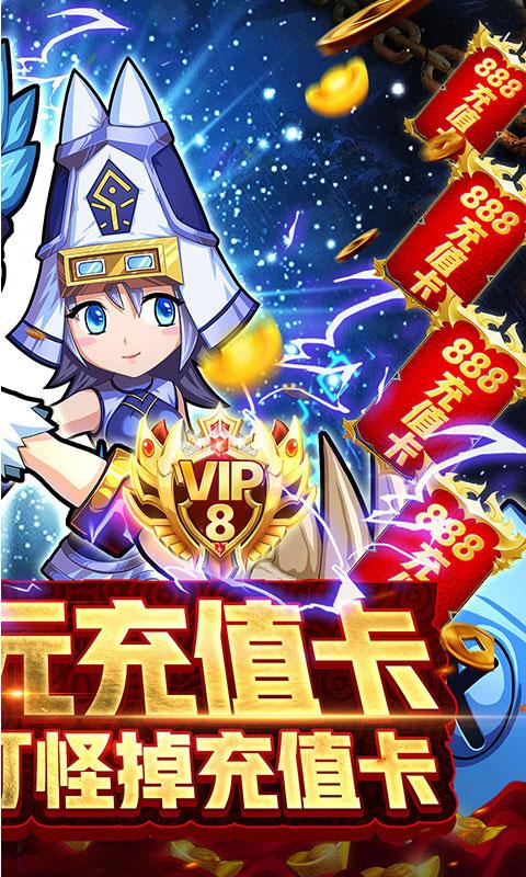 驭龙骑士团爆无限充值(送v8)游戏截图2