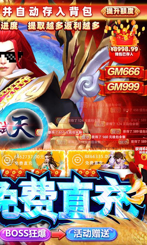 御龙弑天免费直充版(送v10)游戏截图2