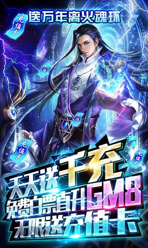 妖神传说天天送千充值(GM版)游戏截图1