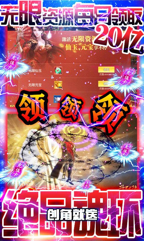 妖神传说天天送千充值(GM版)游戏截图2