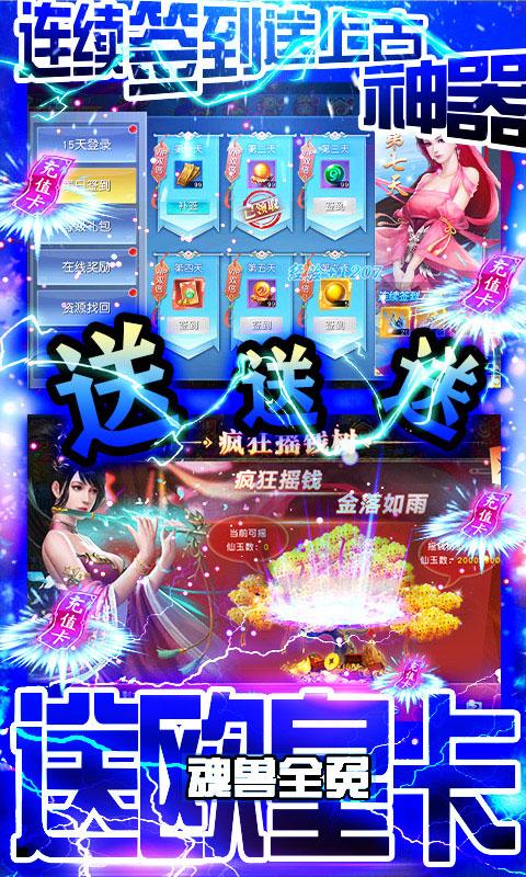妖神传说天天送千充值(GM版)游戏截图4
