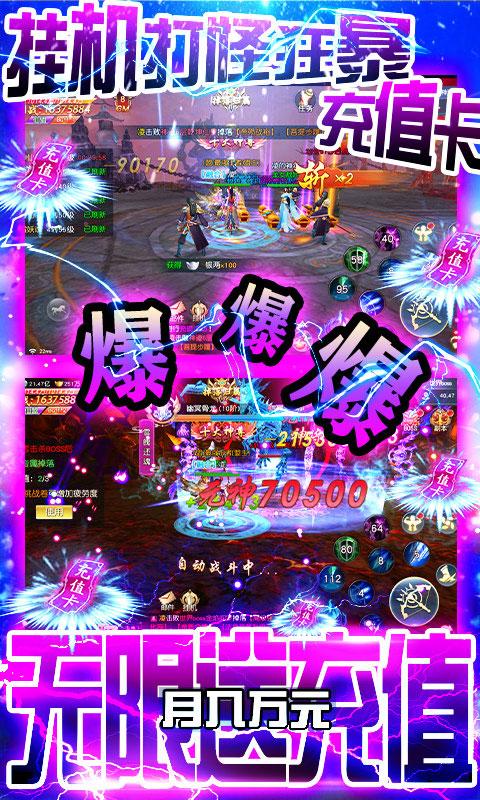 妖神传说天天送千充值(GM版)游戏截图5