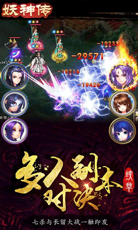 妖神传无限真充版(满v)游戏截图5