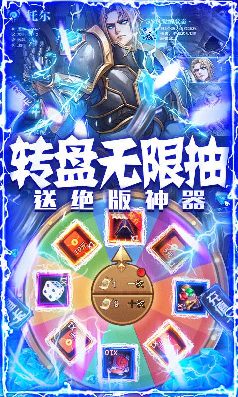 英雄计划爆充送悟空(送v12)游戏截图3