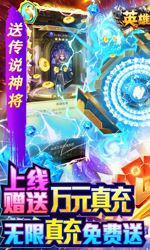 英雄计划BUG抽悟空(送v8)游戏截图1