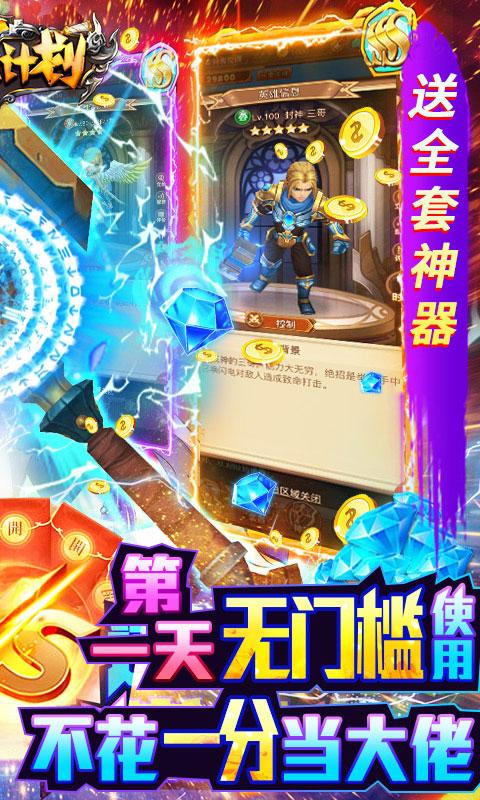 英雄计划BUG抽悟空(送v8)游戏截图2