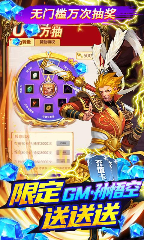 英雄计划BUG抽悟空(送v8)游戏截图4