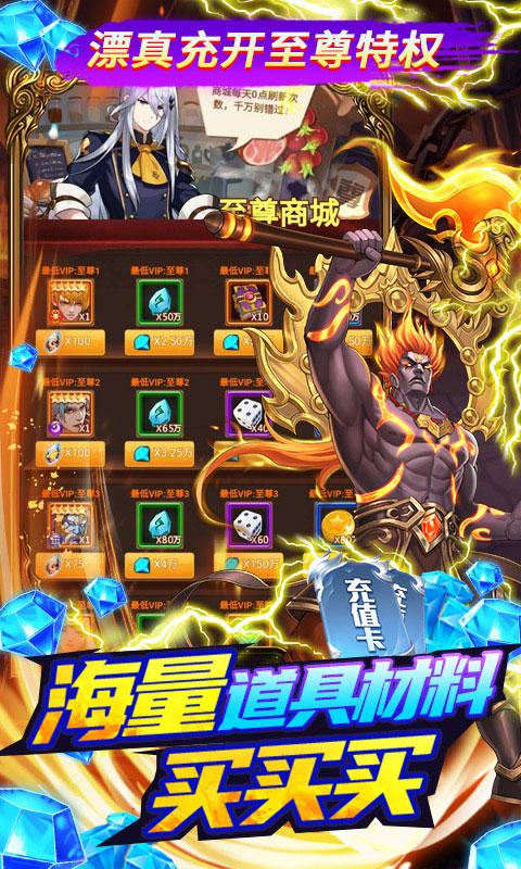 英雄计划BUG抽悟空(送v8)游戏截图5