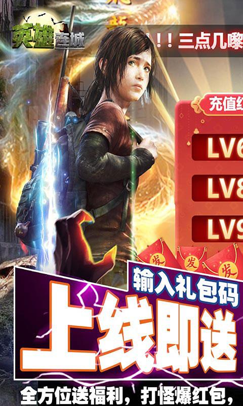 英雄连城僵尸送万充值(送v13)游戏截图1