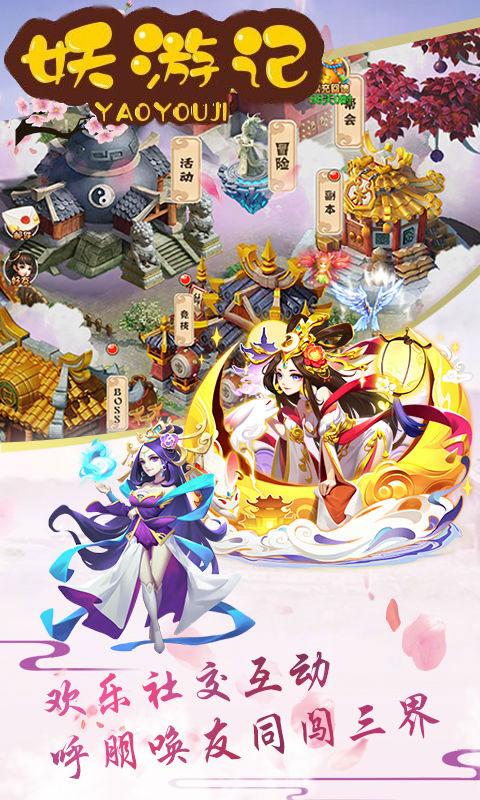 妖游记(满v)游戏截图5