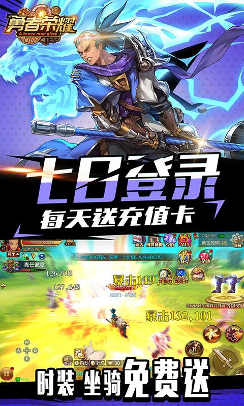 勇者荣耀1元无限购(满v)游戏截图4